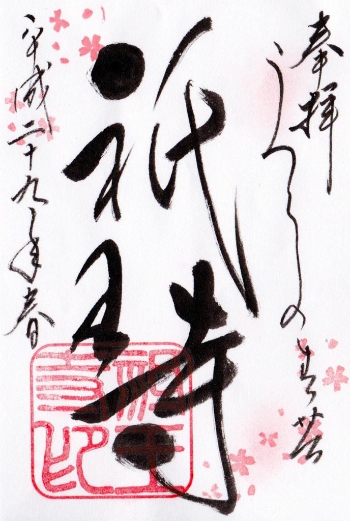 f:id:yumimi-kyoto:20170413164417j:plain