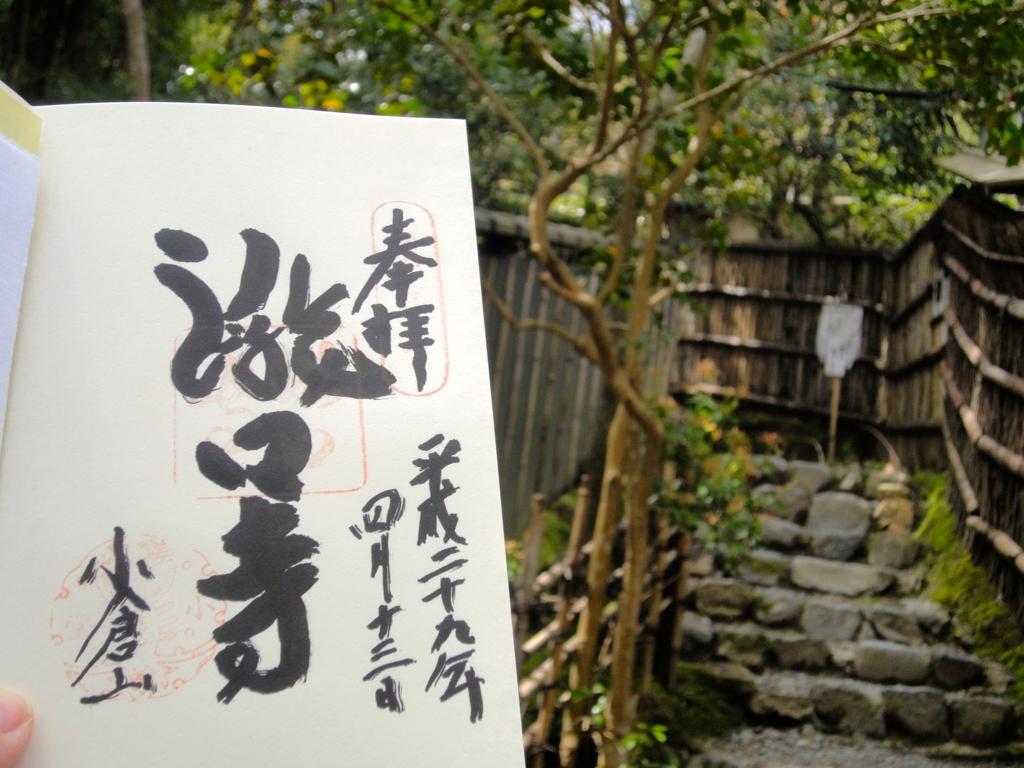 f:id:yumimi-kyoto:20170413172519j:plain
