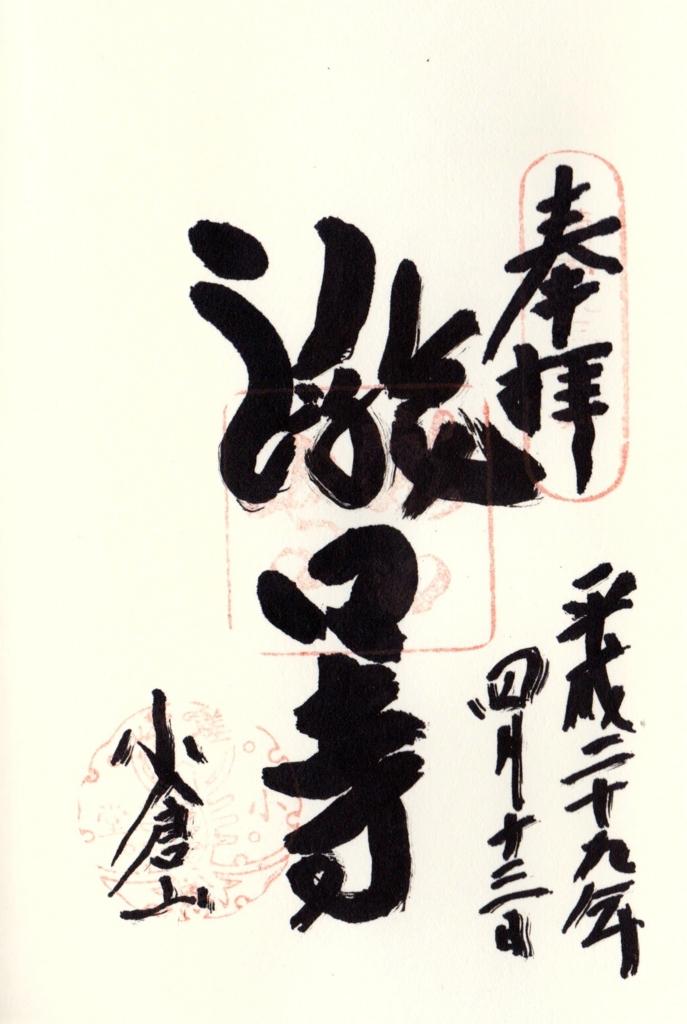 f:id:yumimi-kyoto:20170413172848j:plain