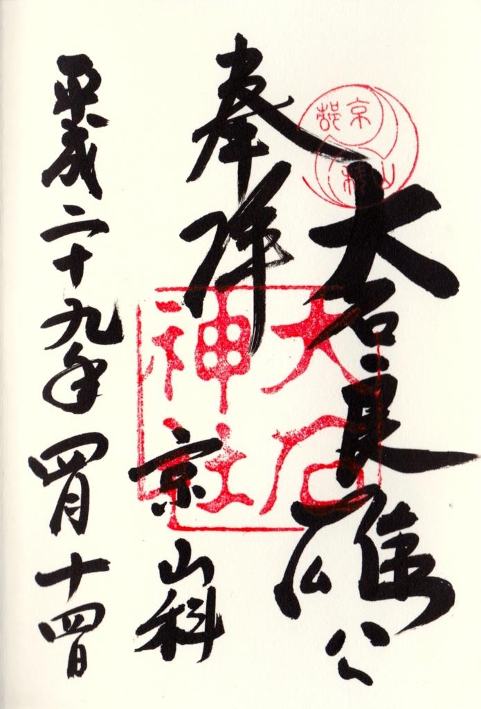 f:id:yumimi-kyoto:20170415065225j:plain