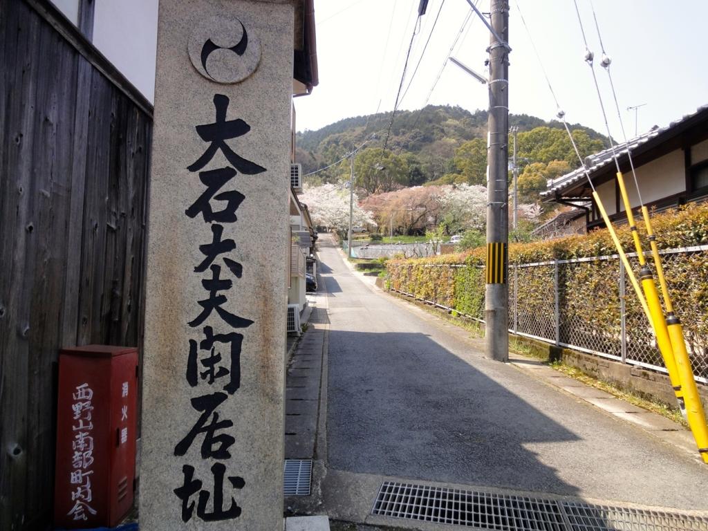 f:id:yumimi-kyoto:20170416070235j:plain