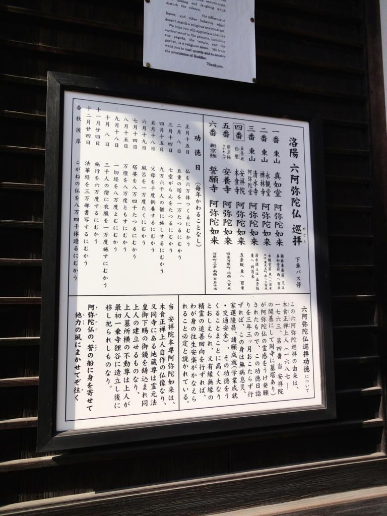 f:id:yumimi-kyoto:20170417160213j:plain