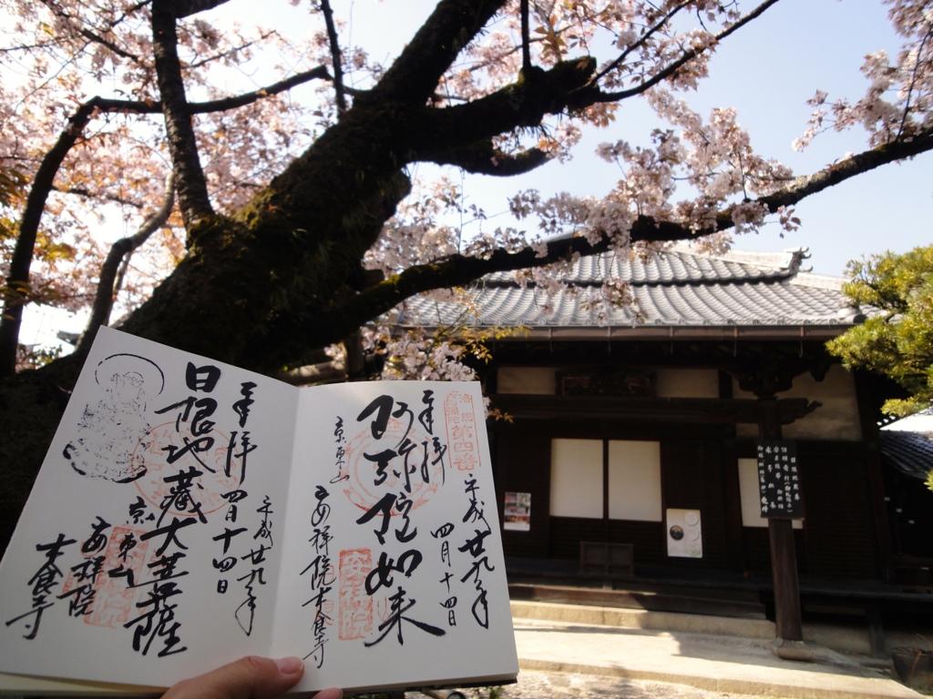 f:id:yumimi-kyoto:20170417161937j:plain