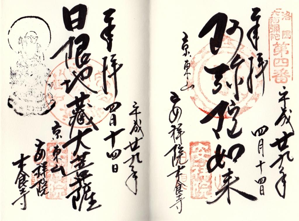 f:id:yumimi-kyoto:20170417163121j:plain