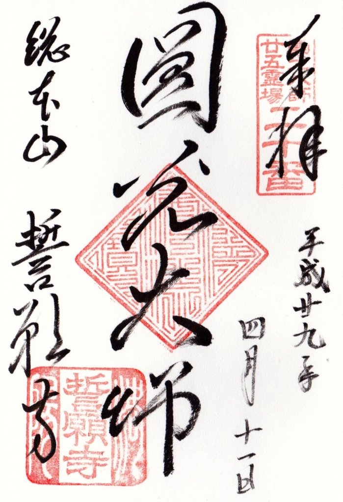 f:id:yumimi-kyoto:20170417171443j:plain