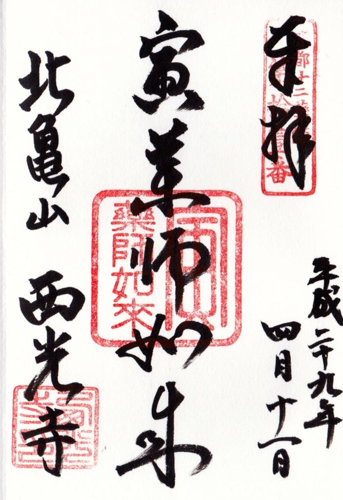 f:id:yumimi-kyoto:20170419104549j:plain