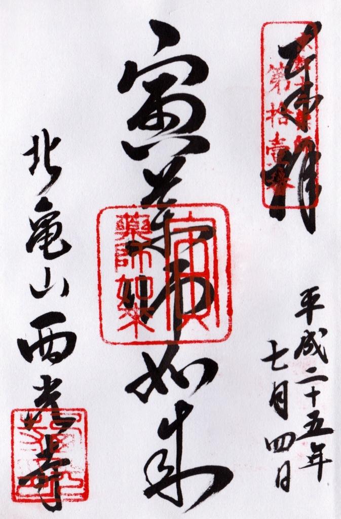 f:id:yumimi-kyoto:20170419104716j:plain