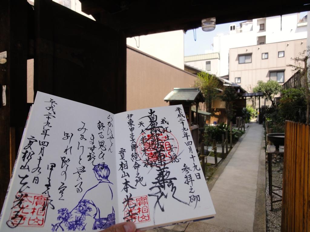 f:id:yumimi-kyoto:20170422170006j:plain