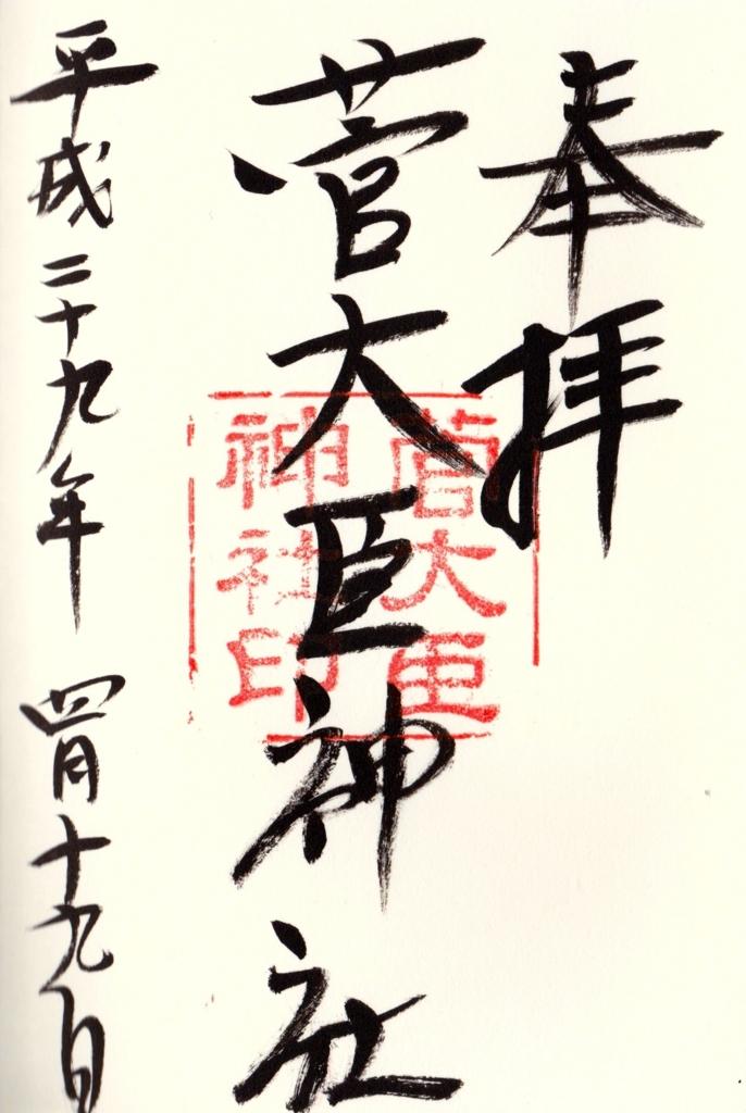 f:id:yumimi-kyoto:20170422174451j:plain