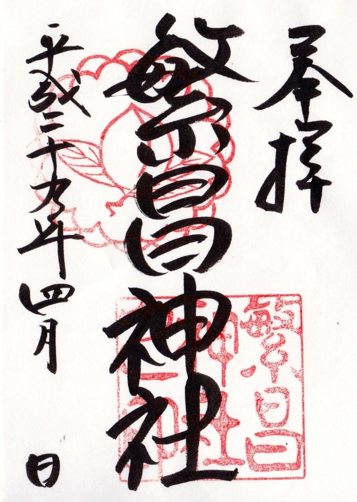 f:id:yumimi-kyoto:20170423071351j:plain