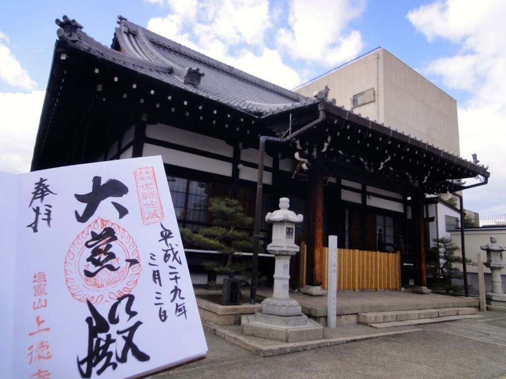 f:id:yumimi-kyoto:20170424095244j:plain