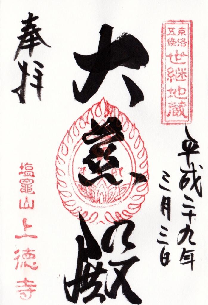f:id:yumimi-kyoto:20170424095337j:plain
