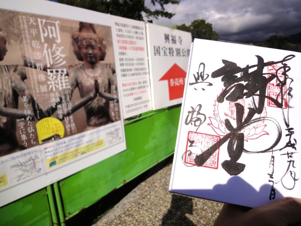 f:id:yumimi-kyoto:20171016162955j:plain