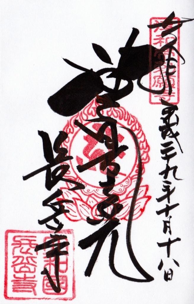 f:id:yumimi-kyoto:20171109164529j:plain