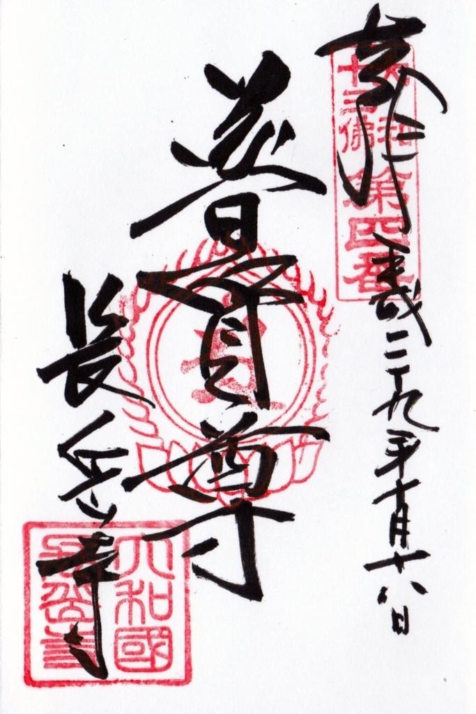 f:id:yumimi-kyoto:20171109164606j:plain