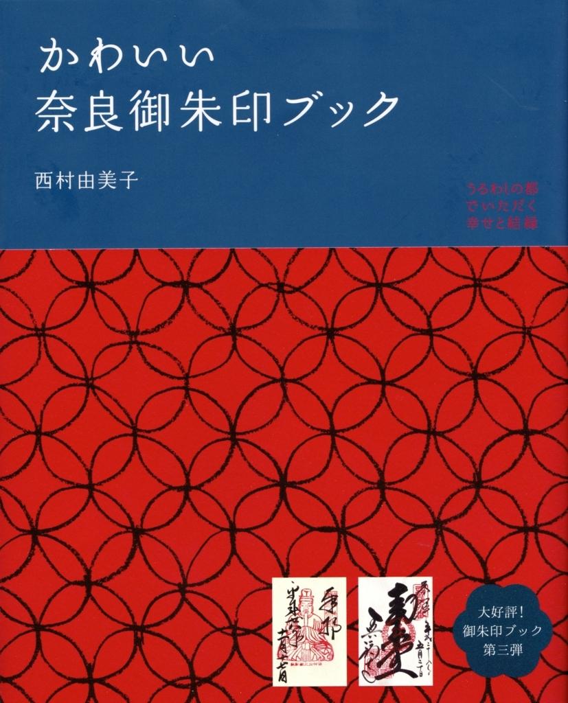 f:id:yumimi-kyoto:20180221100605j:plain