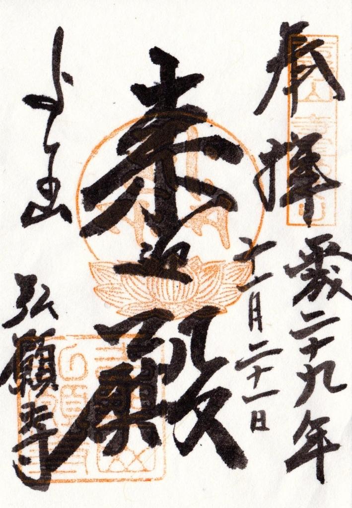 f:id:yumimi-kyoto:20180312172635j:plain