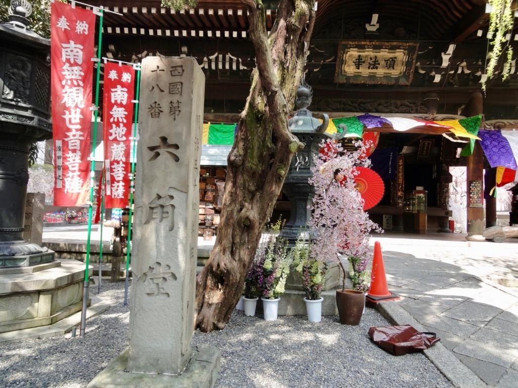 f:id:yumimi-kyoto:20180329161947j:plain
