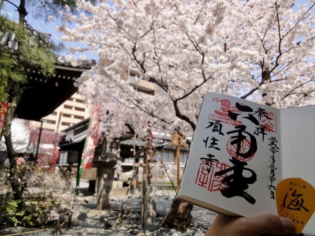 f:id:yumimi-kyoto:20180330110537j:plain