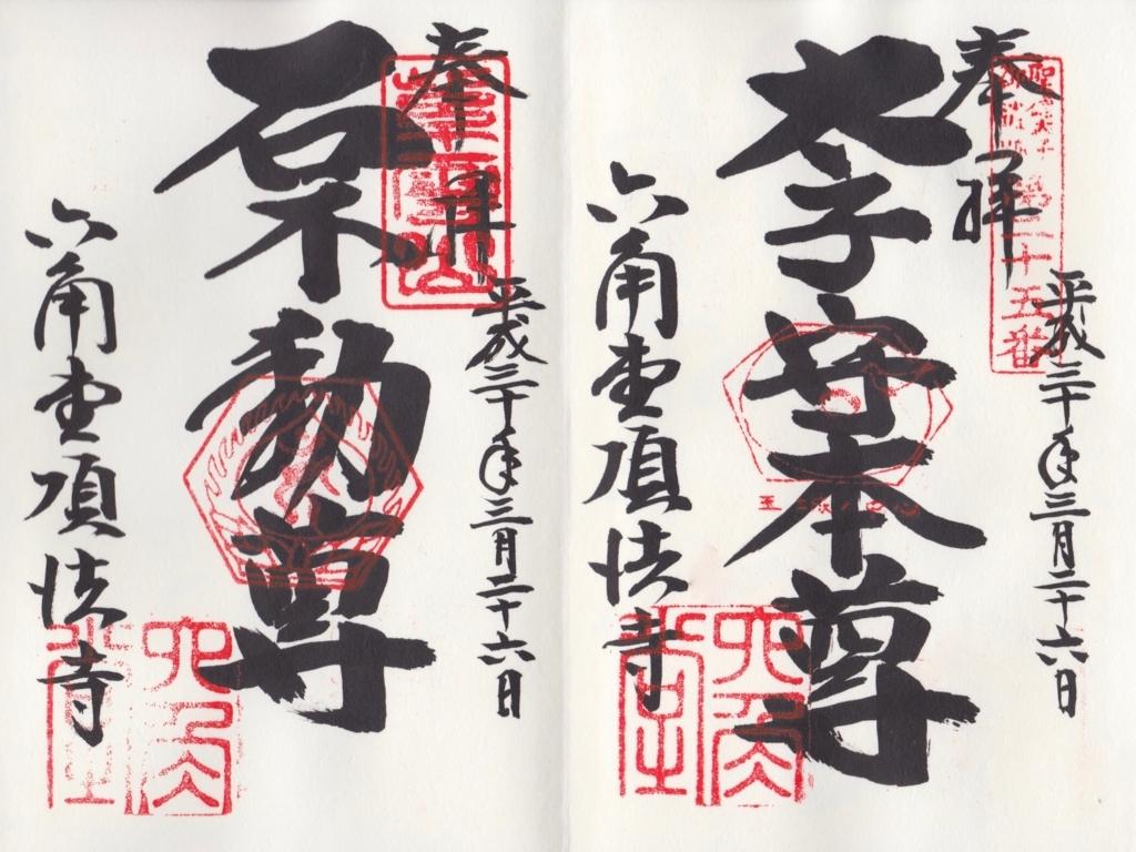 f:id:yumimi-kyoto:20180330112346j:plain