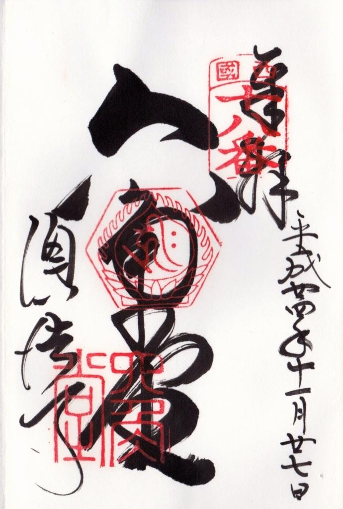 f:id:yumimi-kyoto:20180330112549j:plain