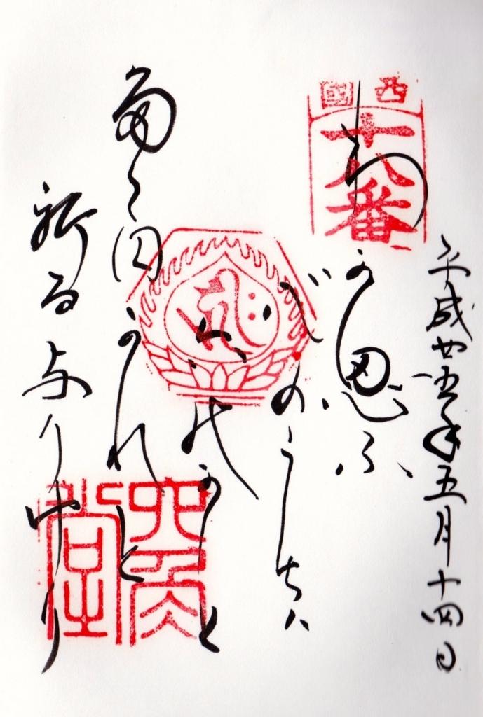 f:id:yumimi-kyoto:20180330112618j:plain