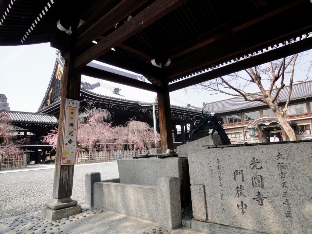 f:id:yumimi-kyoto:20180330150540j:plain