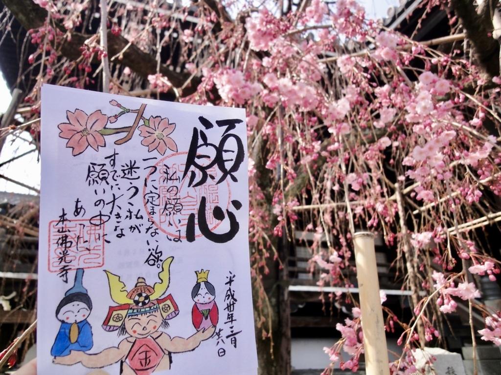 f:id:yumimi-kyoto:20180330151608j:plain