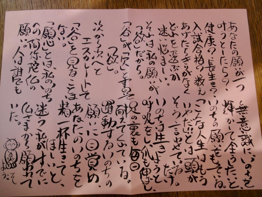 f:id:yumimi-kyoto:20180330151630j:plain