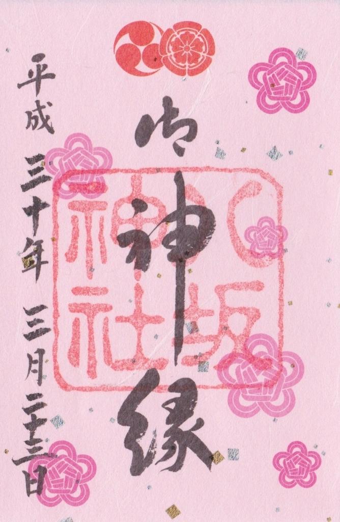 f:id:yumimi-kyoto:20180330153546j:plain