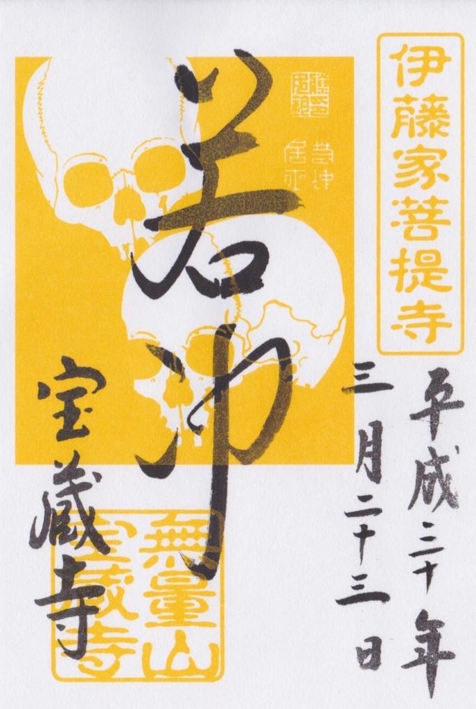 f:id:yumimi-kyoto:20180330165311j:plain