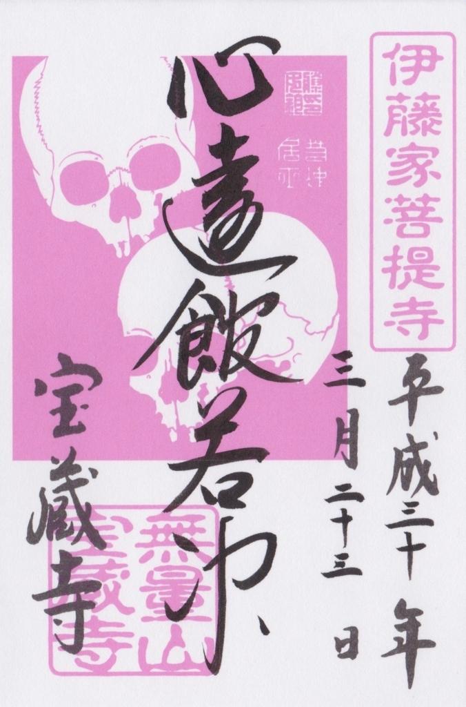 f:id:yumimi-kyoto:20180330165325j:plain