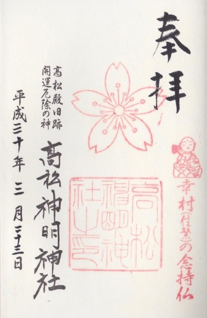 f:id:yumimi-kyoto:20180330170531j:plain