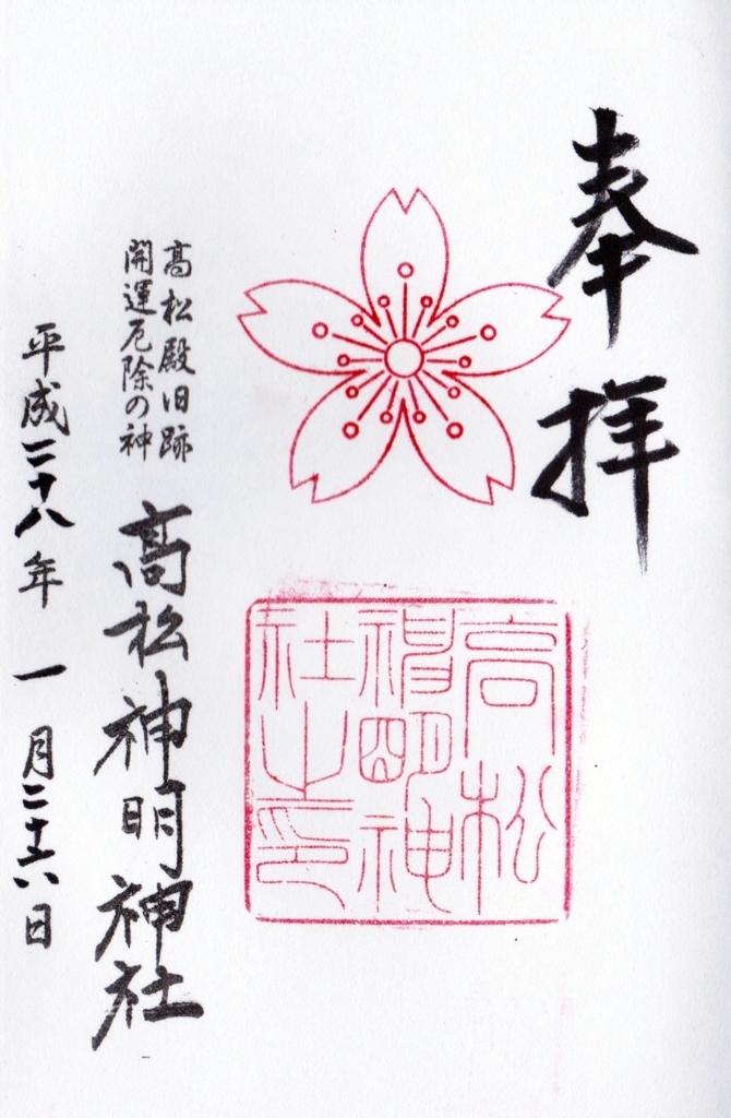 f:id:yumimi-kyoto:20180330170748j:plain