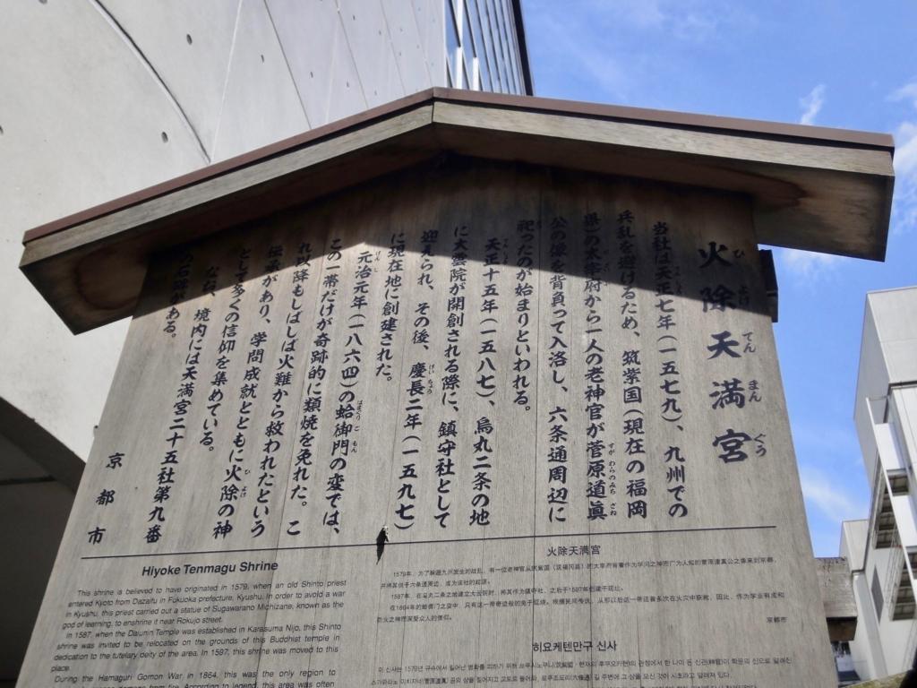 f:id:yumimi-kyoto:20180424142028j:plain
