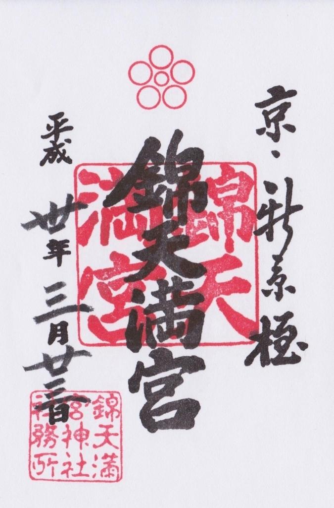 f:id:yumimi-kyoto:20180427145008j:plain