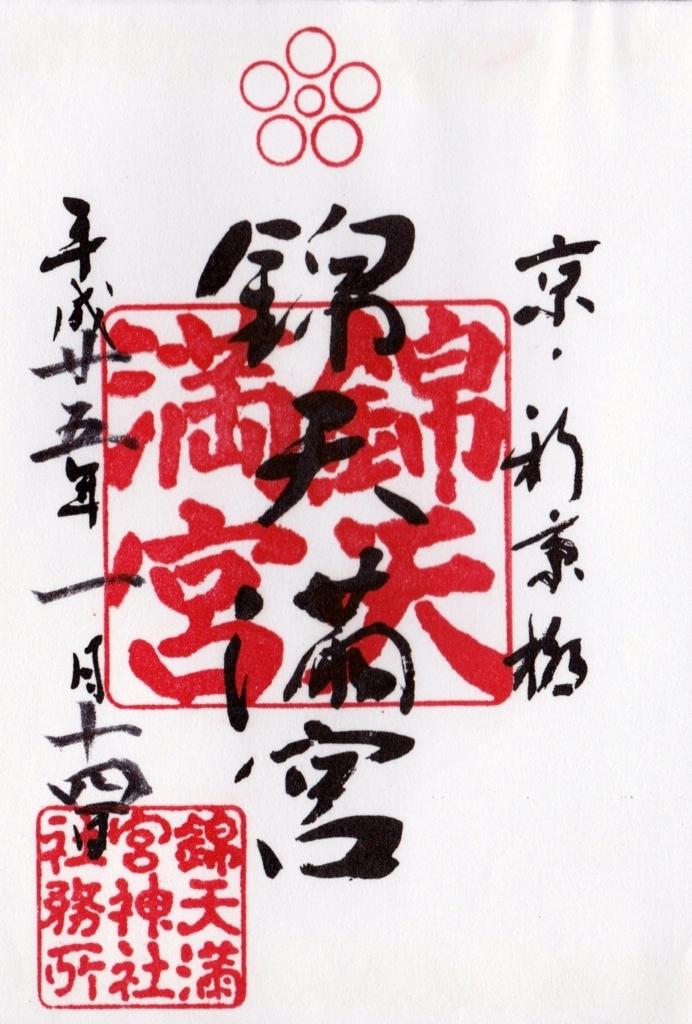 f:id:yumimi-kyoto:20180427145121j:plain