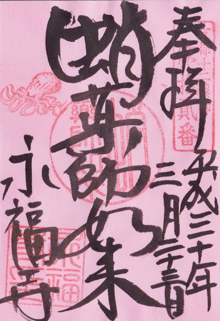 f:id:yumimi-kyoto:20180429153127j:plain
