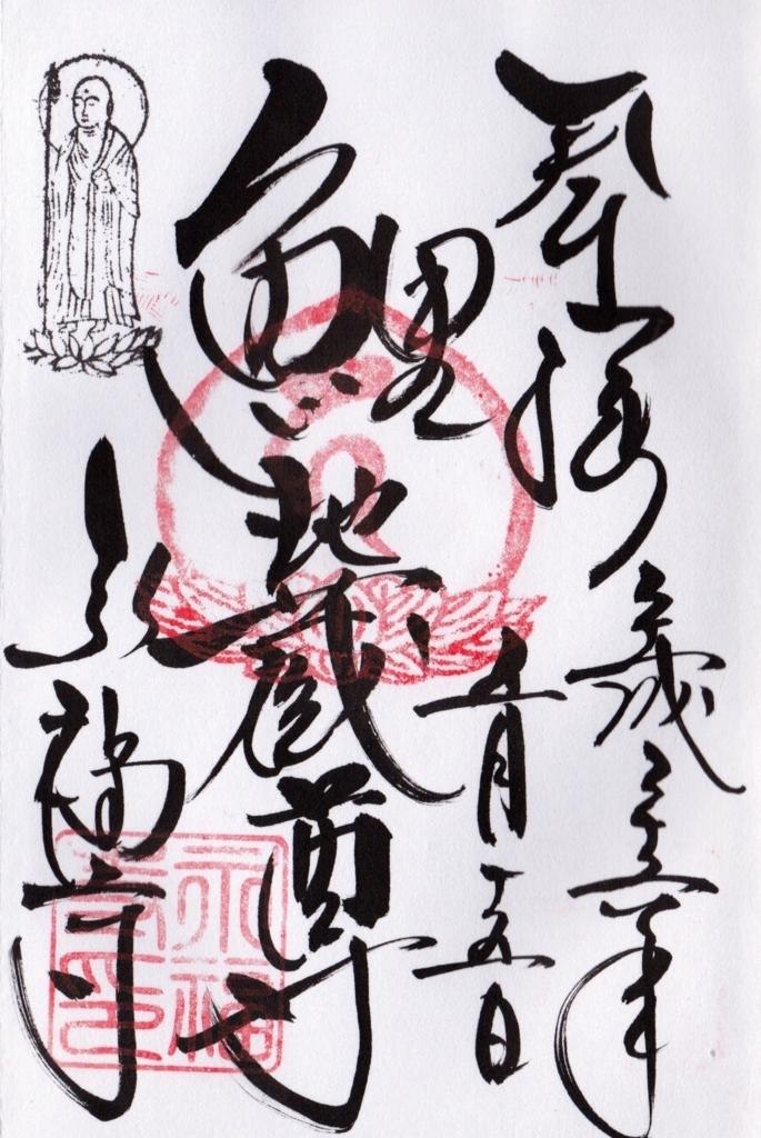 f:id:yumimi-kyoto:20180429153700j:plain