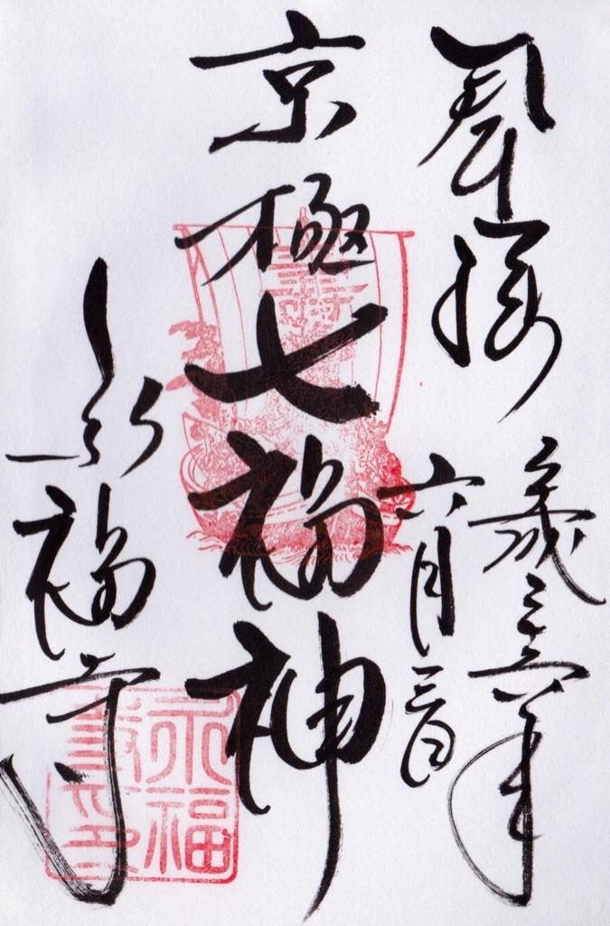 f:id:yumimi-kyoto:20180429153740j:plain