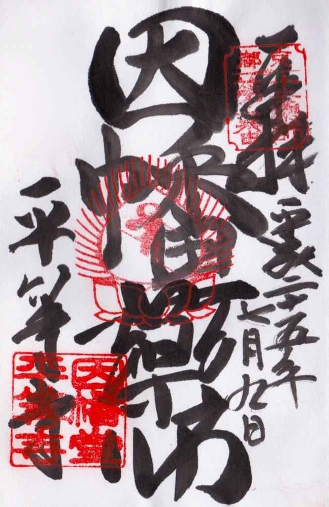 f:id:yumimi-kyoto:20180518144442j:plain