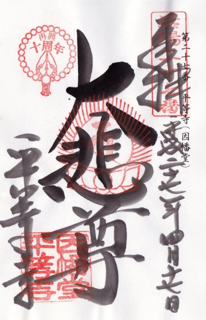f:id:yumimi-kyoto:20180518144518j:plain
