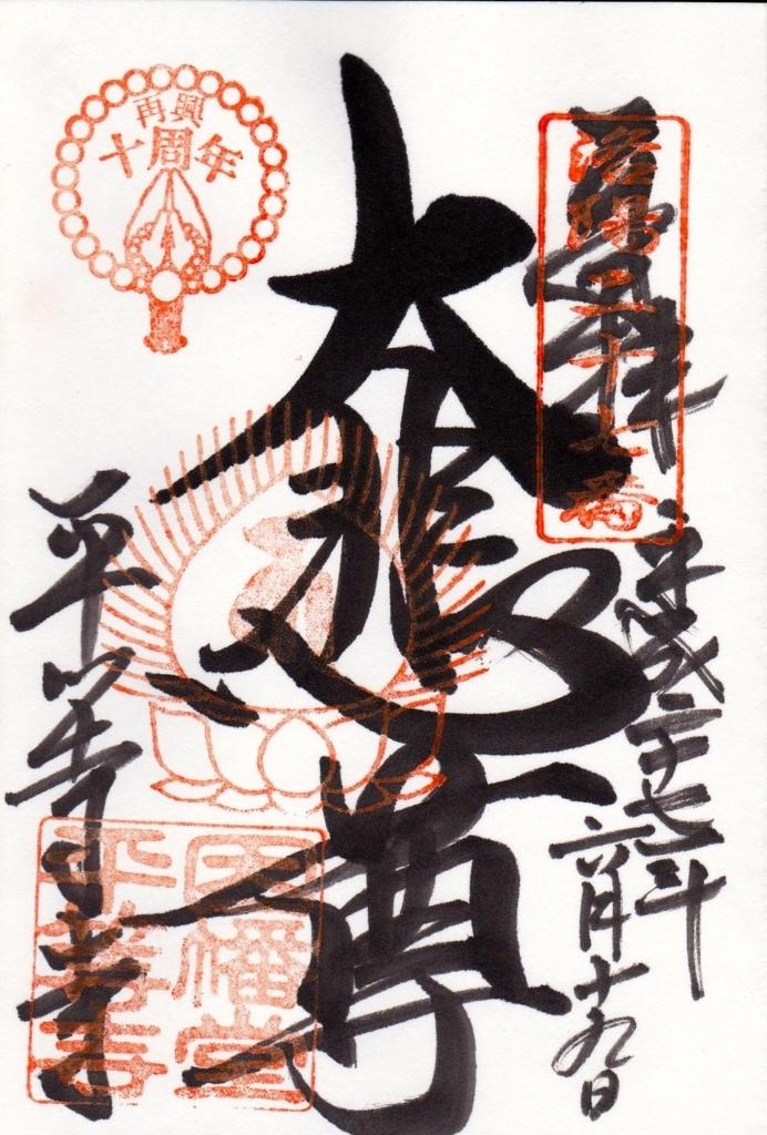 f:id:yumimi-kyoto:20180518144537j:plain