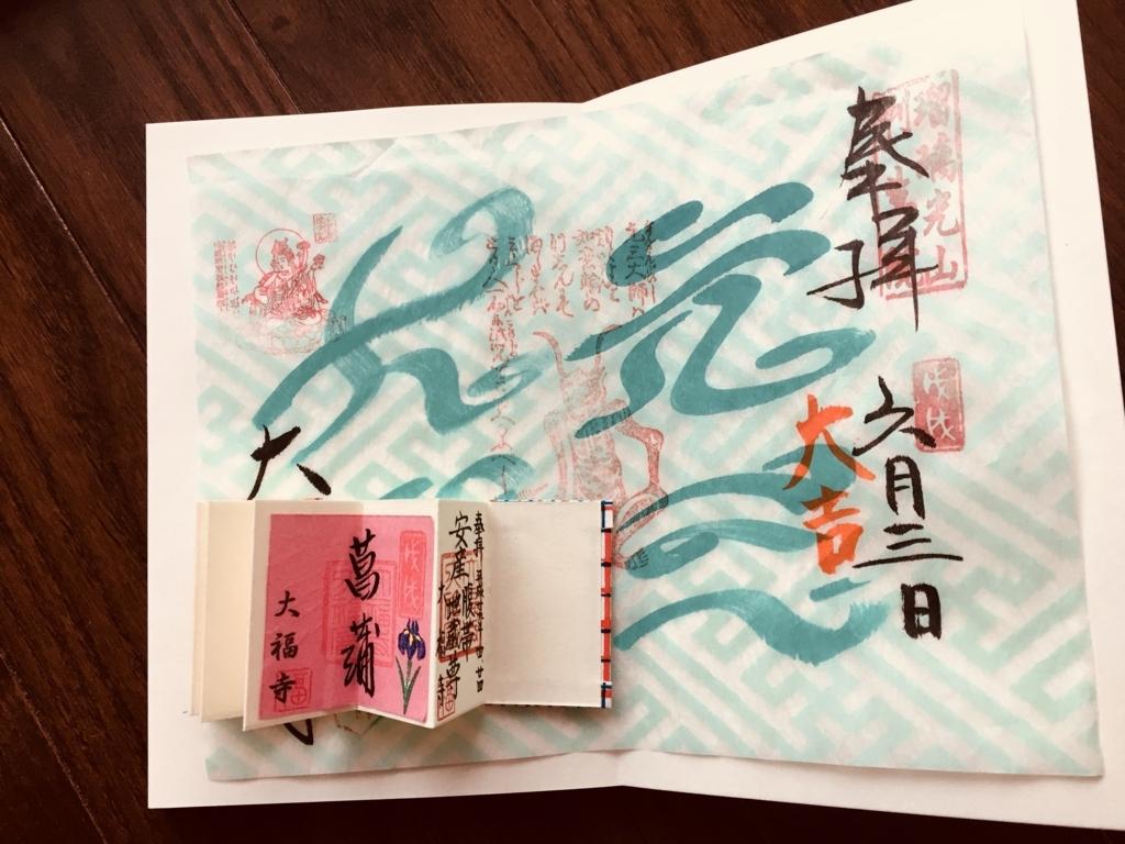 f:id:yumimi-kyoto:20180615114639j:plain