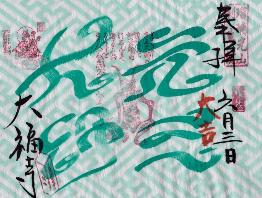 f:id:yumimi-kyoto:20180615121115j:plain