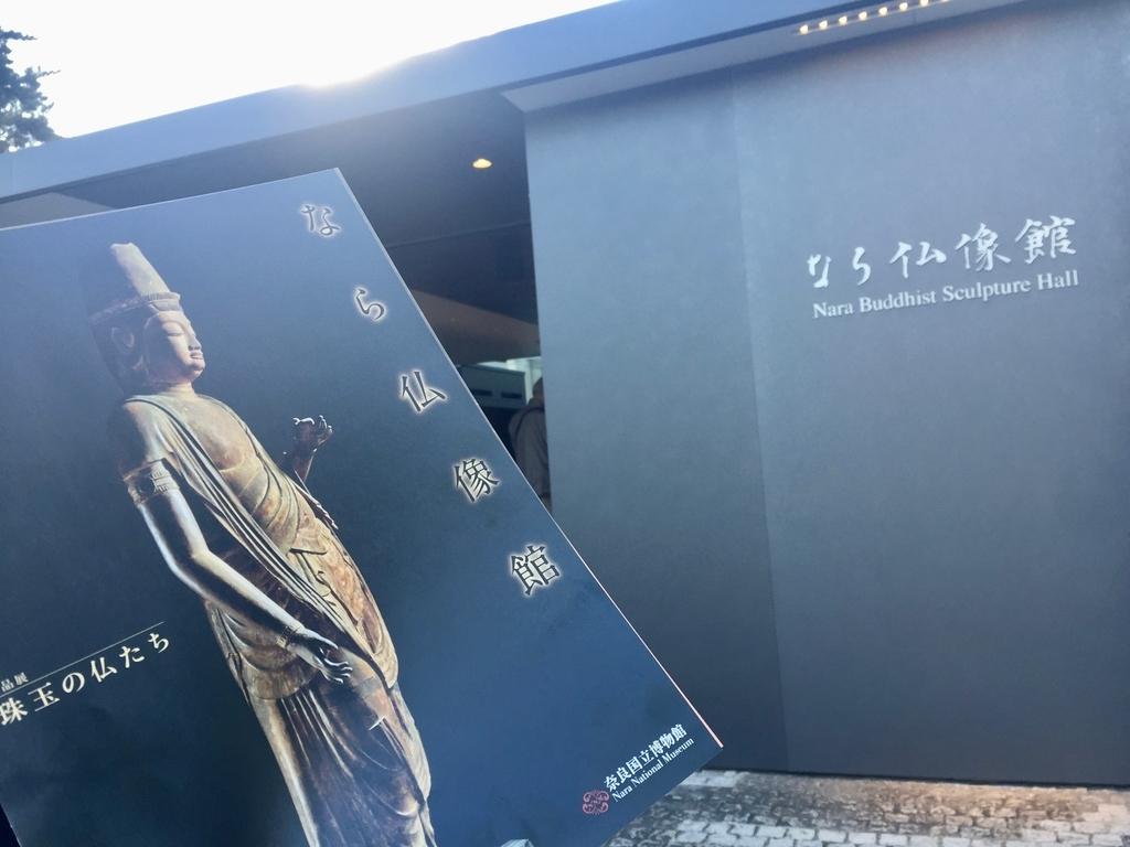 f:id:yumimi-kyoto:20181103112837j:plain