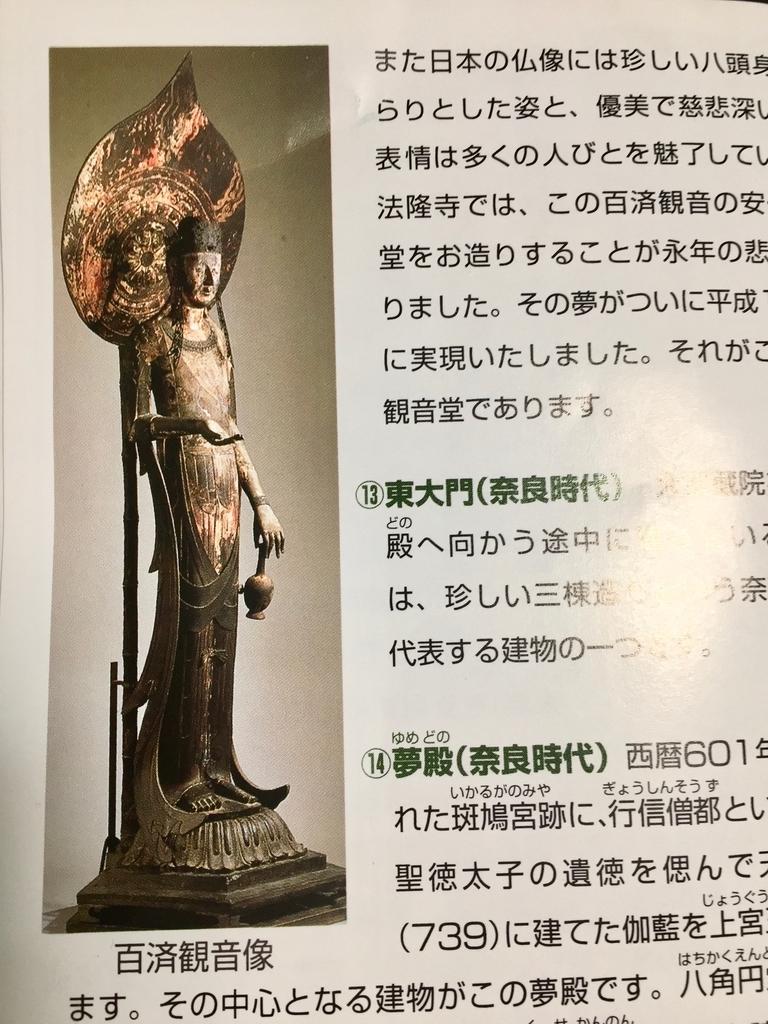 f:id:yumimi-kyoto:20181108063047j:plain