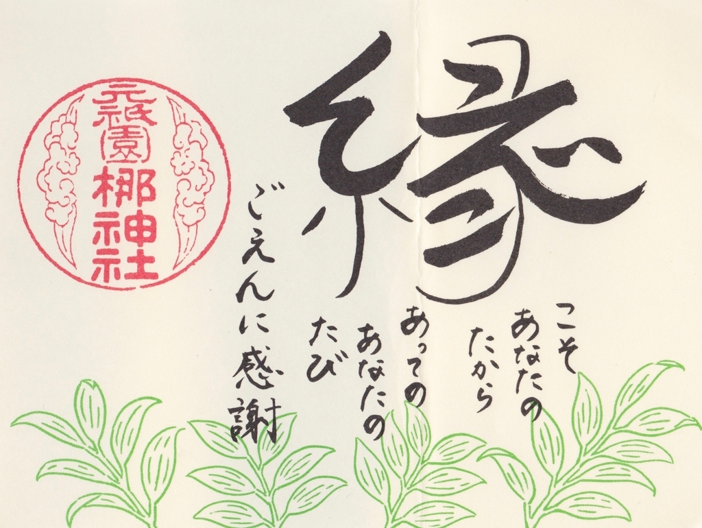 f:id:yumimi-kyoto:20181112162733j:plain