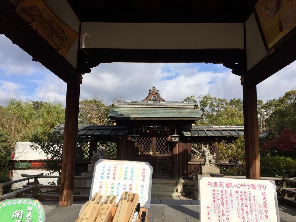 f:id:yumimi-kyoto:20181225162740j:plain