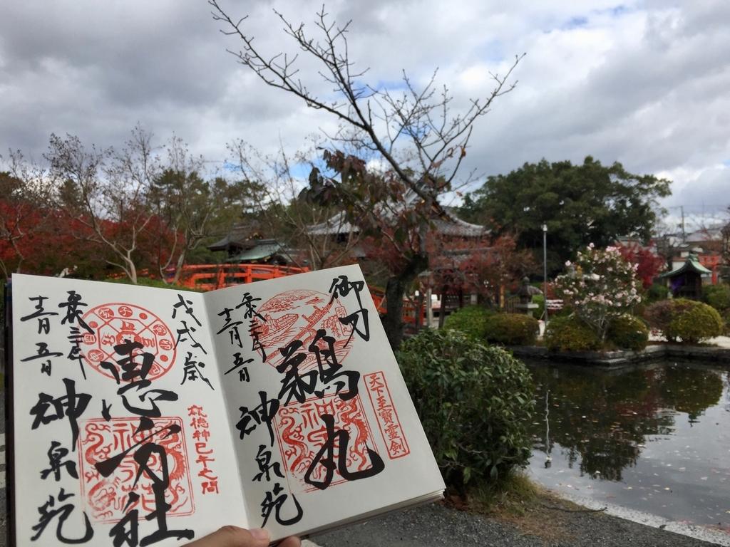 f:id:yumimi-kyoto:20181225165337j:plain